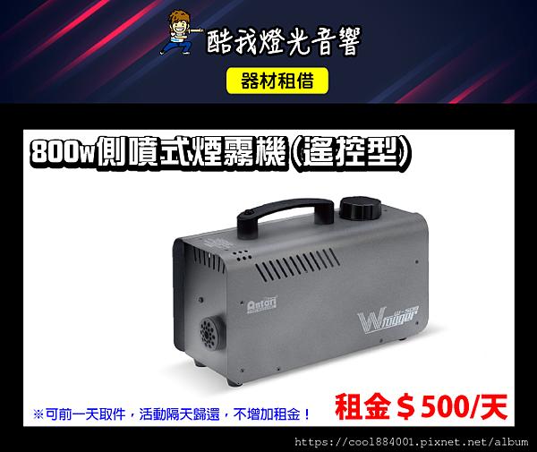 設備介紹-800w側噴式煙霧機(遙控型).png