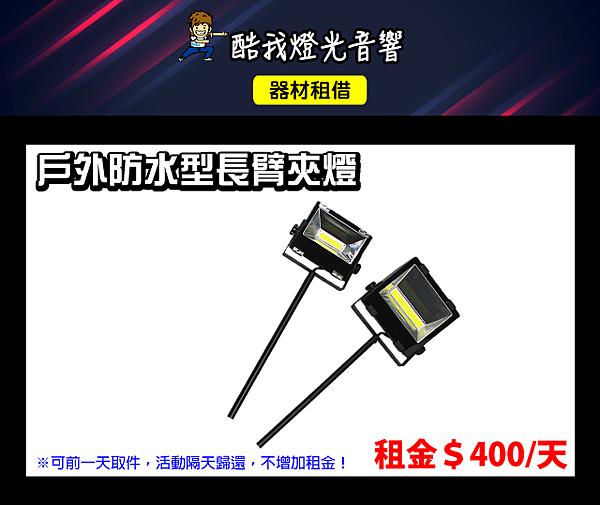 設備介紹-戶外防水型長臂夾燈.png