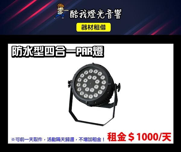 設備介紹-防水型四合一PAR燈.png