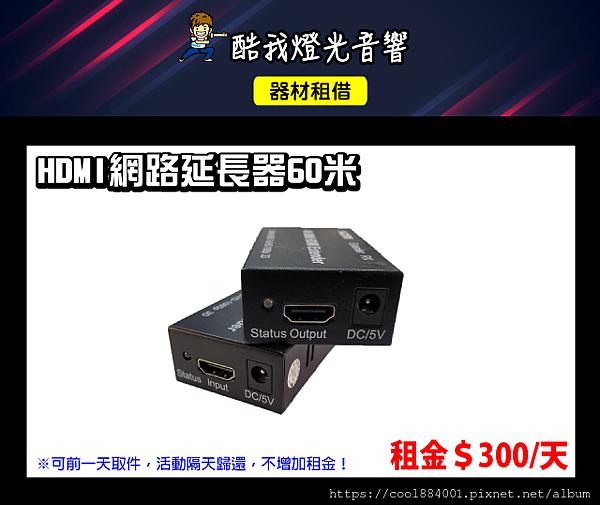 設備介紹-HDMI網路延長器60米.png