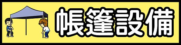 部落格品項分類圖-帳篷.png