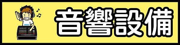 部落格品項分類圖-音響.png