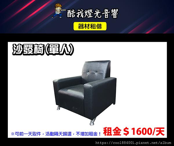 設備介紹-沙發椅(單人)_0.png