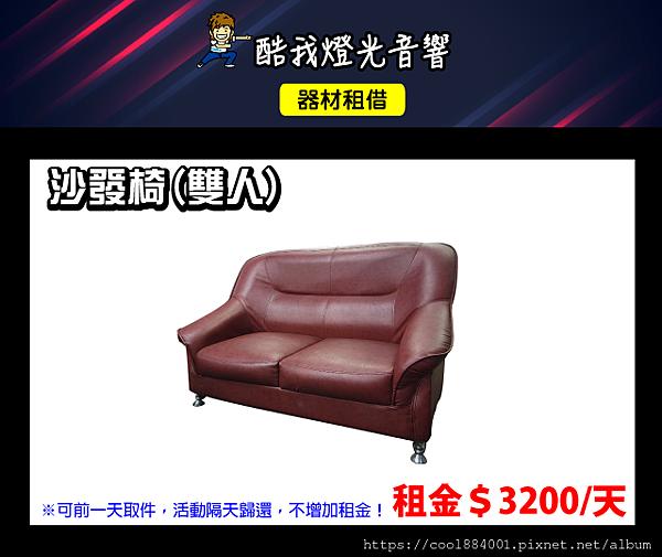 設備介紹-沙發椅(雙人)_0.png