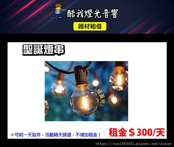 設備介紹-聖誕燈串.png