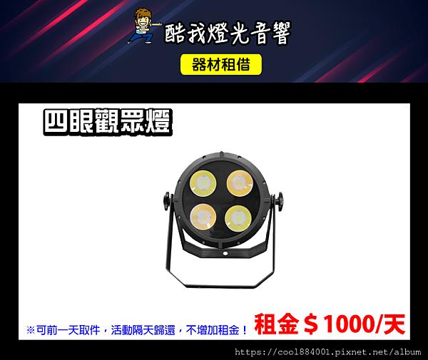 設備介紹-四眼觀眾燈.png