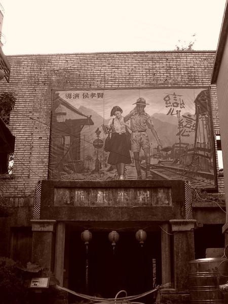 昇平戲院復古版