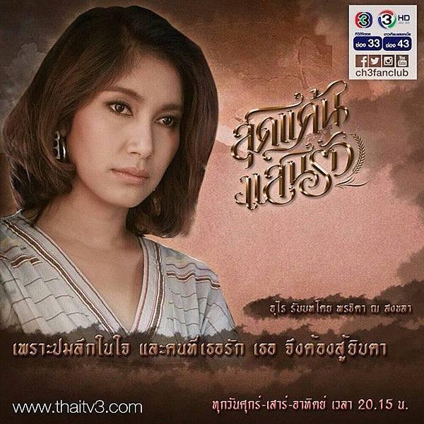 Pornchita Na Songkhla.jpg