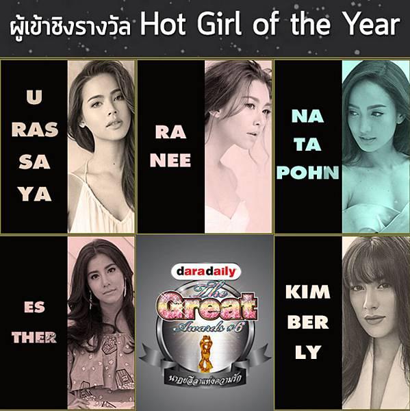 年度最佳熱門女星獎.jpg