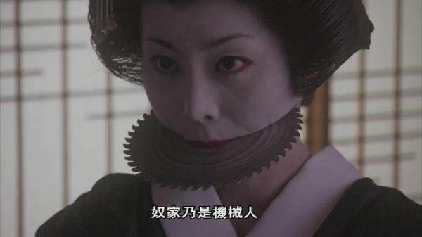 RoboGeisha-0002.jpg