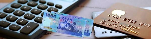 刷卡換現金資金周轉服務