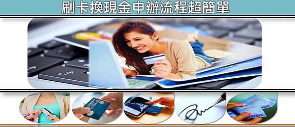 刷卡換現金申辦流程