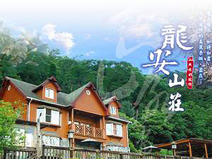 龍安山莊1.jpg