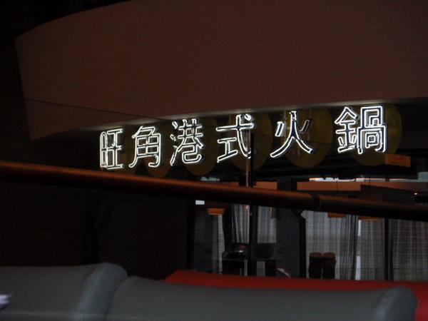 旺角港式火鍋