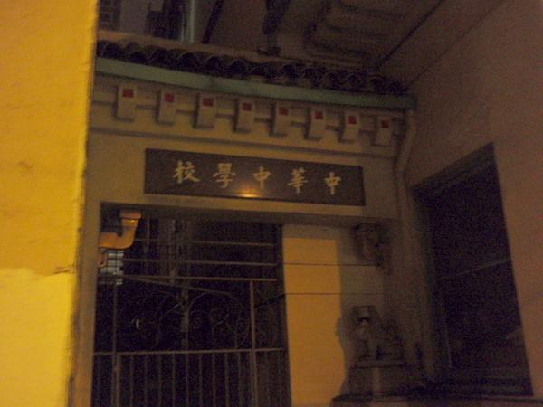 校學中華中