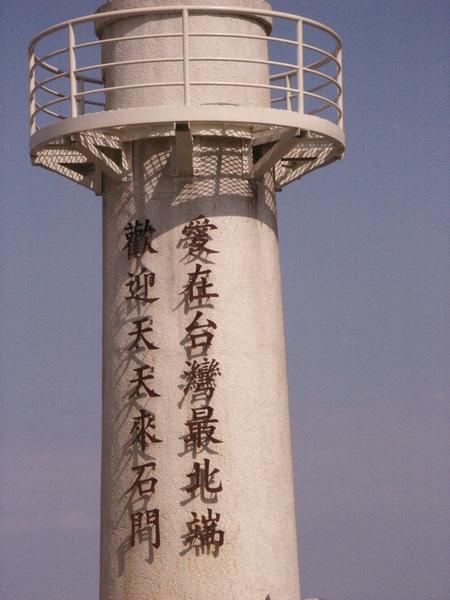 哦,來到台灣最北端了