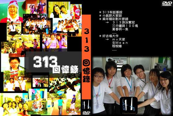 獨家--313畢業光碟盒子封面