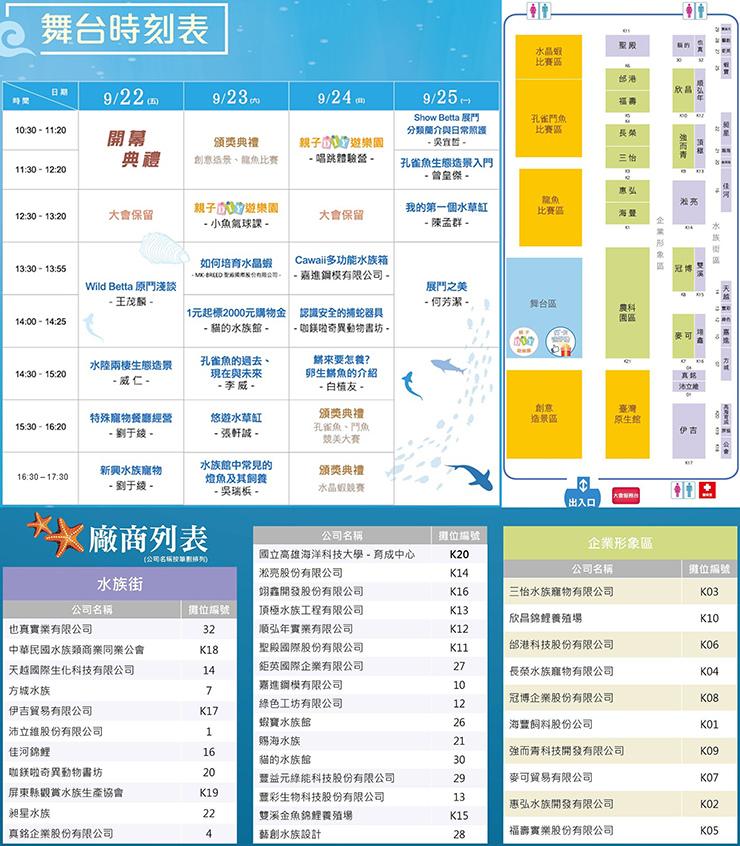 2017-09-23 臺灣觀賞魚博覽會展區資訊_S
