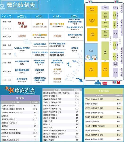2017-09-23 臺灣觀賞魚博覽會展區資訊