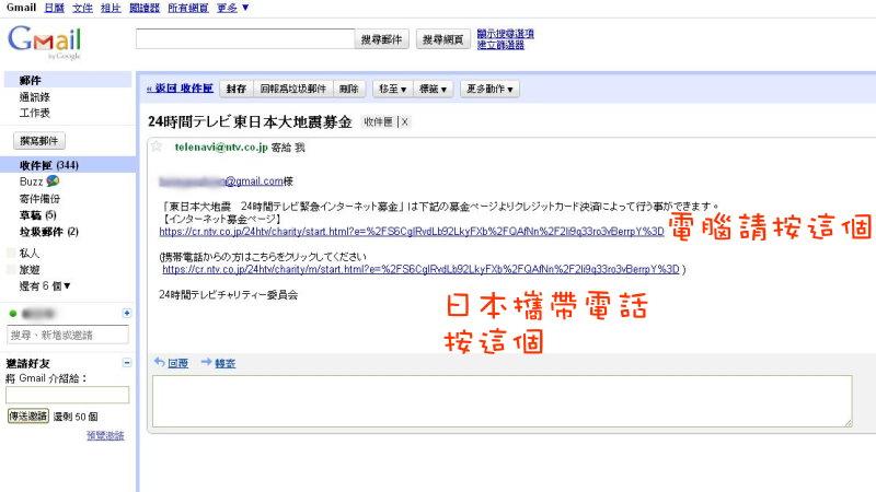 日本捐款 6-1.jpg