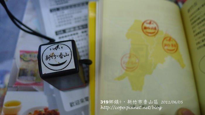 13新竹香山.JPG