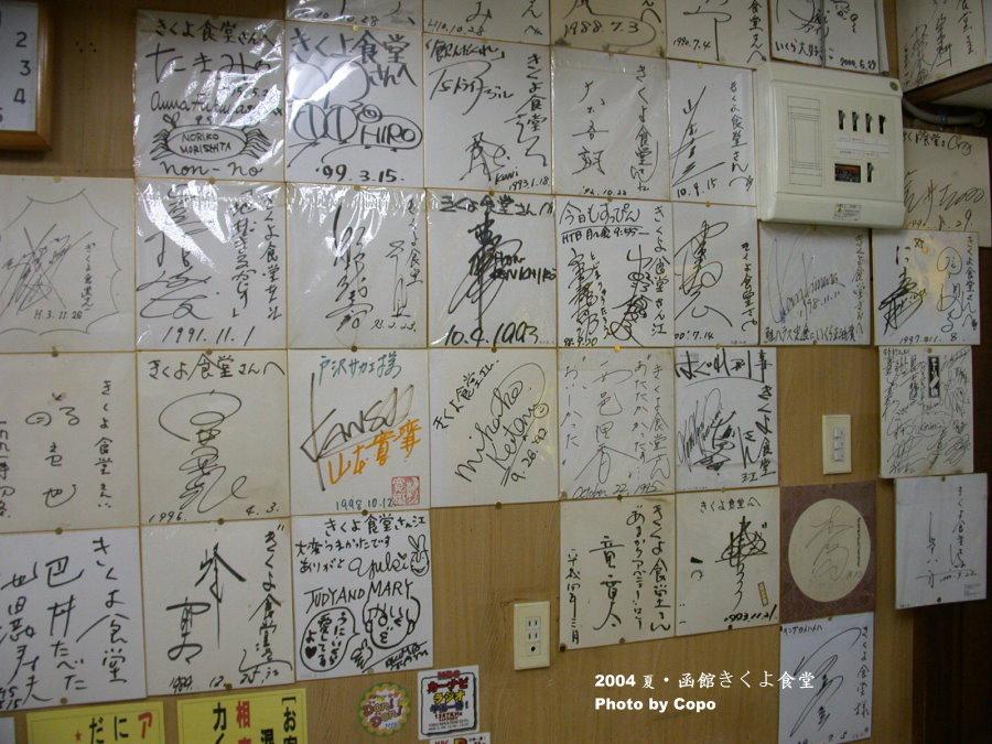 027牆上的簽名.JPG