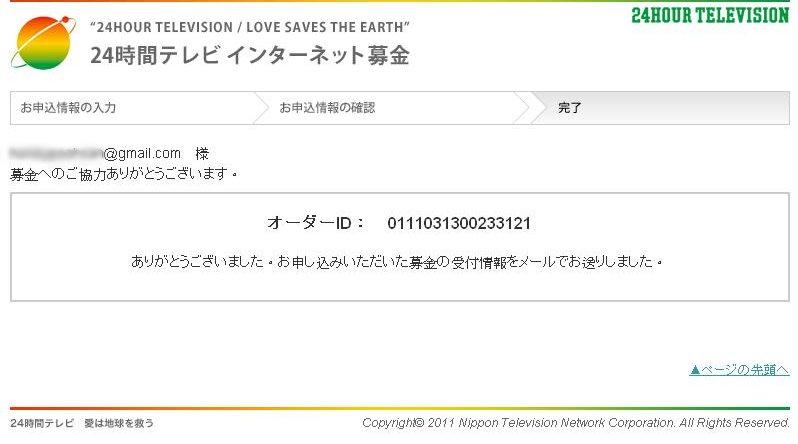 日本捐款3-1.jpg