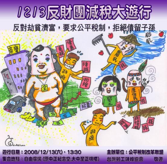 2008稅改遊行(勞陣)edm.jpg