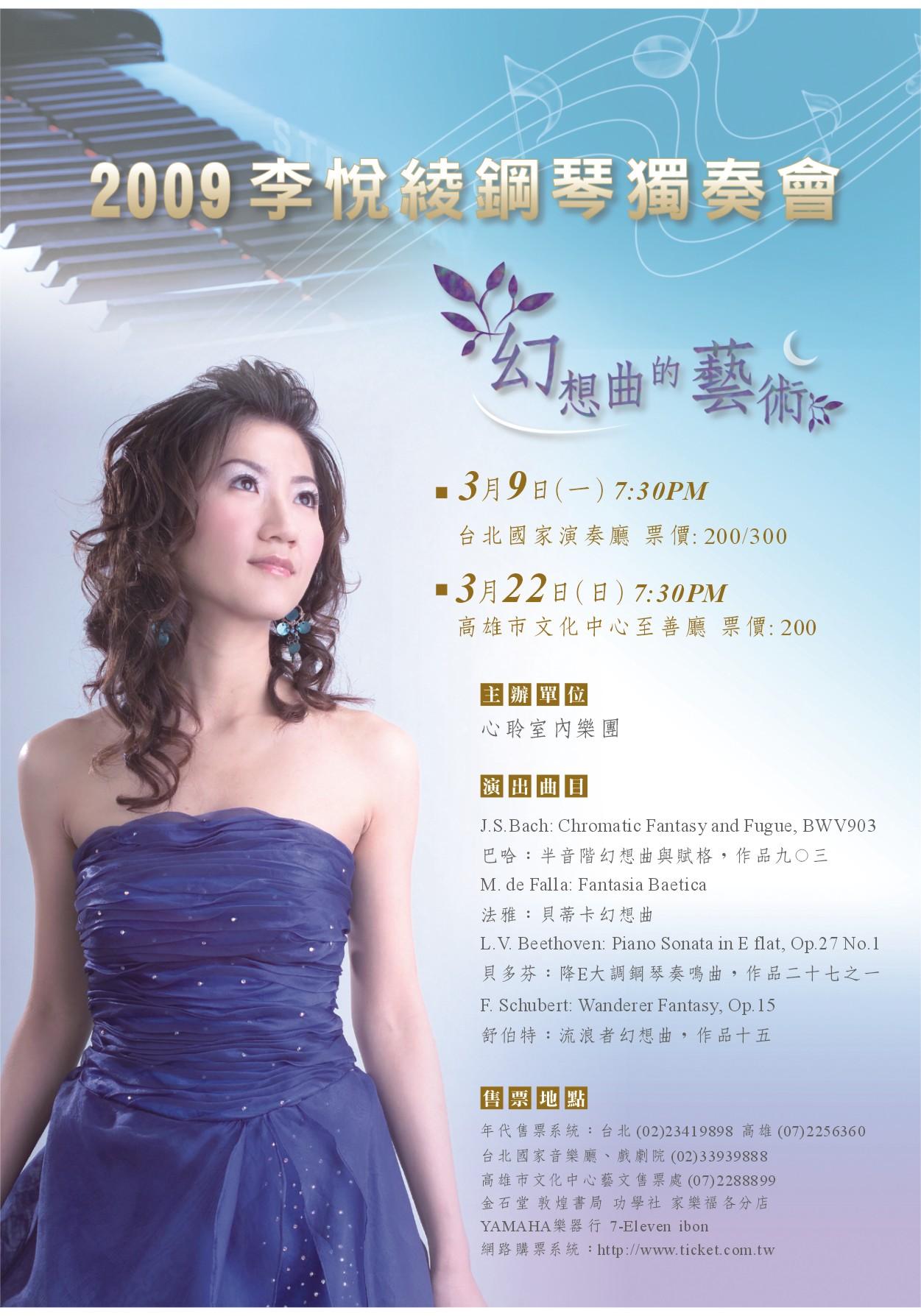 2009李悅綾鋼琴獨奏會.jpg