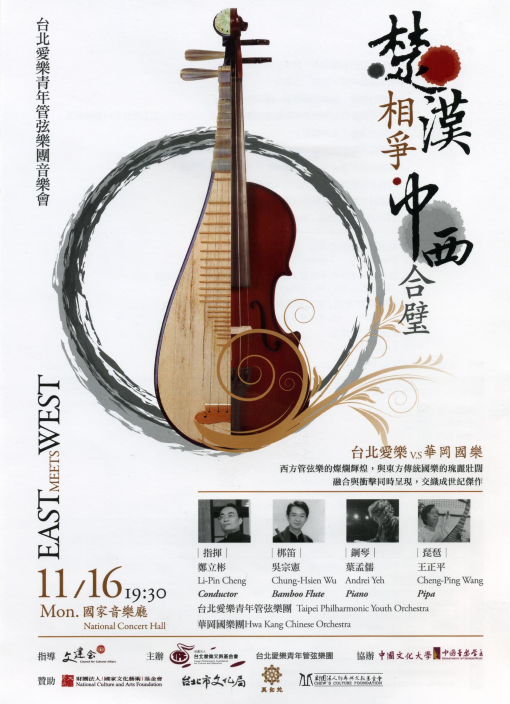 20091116 楚漢 黃河.jpg