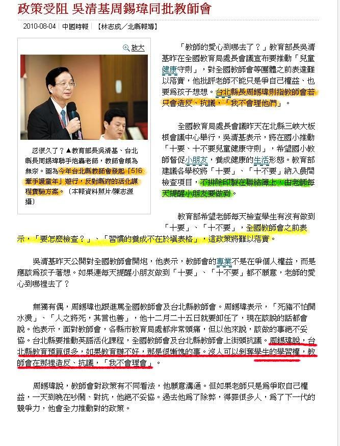 20100804 教師會.JPG
