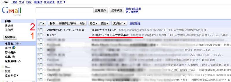 日本捐款4.JPG