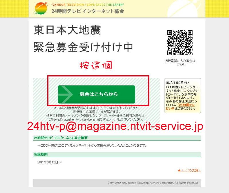日本捐款 5-1.jpg