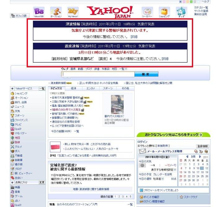 日本地震2.JPG