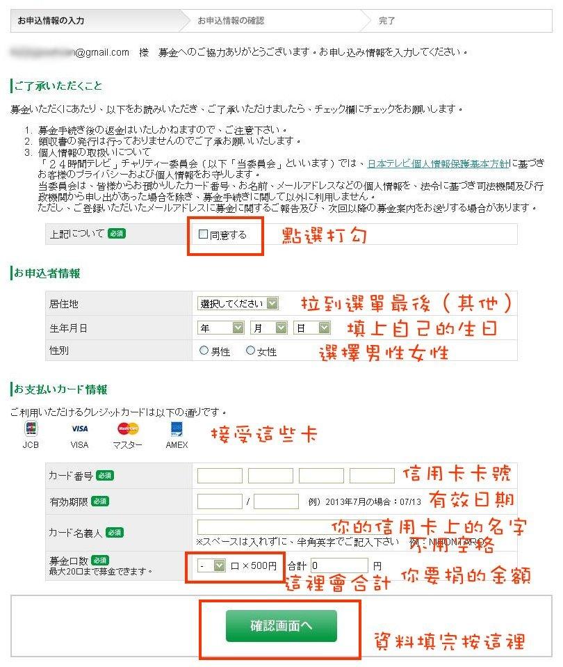日本捐款2-1.jpg