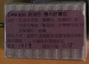 1021013檜木舒膚皂#4