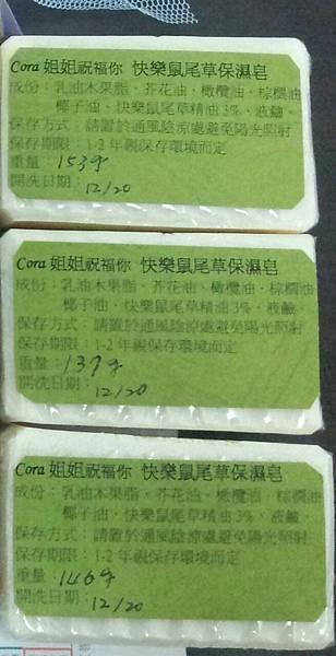 1021107快樂鼠尾草保濕皂#8