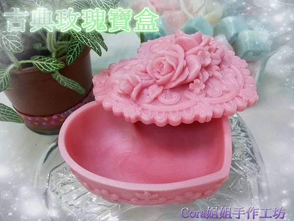 古典玫瑰寶盒1