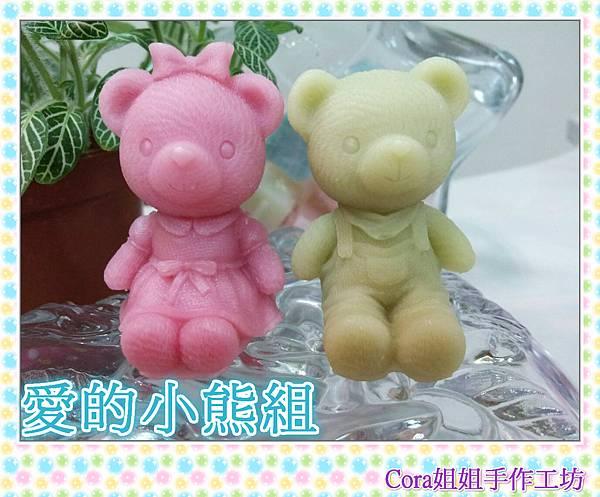 愛的小熊組1