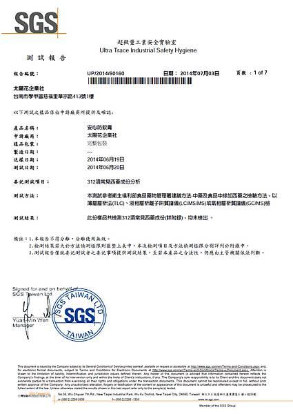 防蚊膏312項常見西藥含量檢測-1