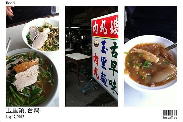 Day3晚餐-玉里肉丸嫂.jpg