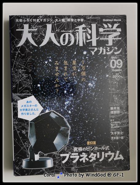 大人的科學 Vol.9
