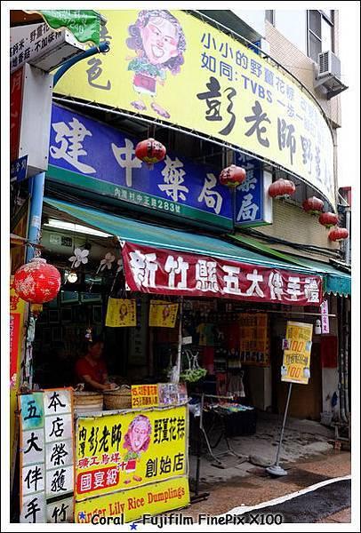 買一下內灣土產~~~野薑花粽