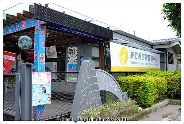 位在竹東火車站旁的竹東之心