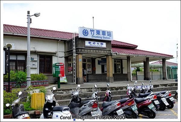竹東火車站