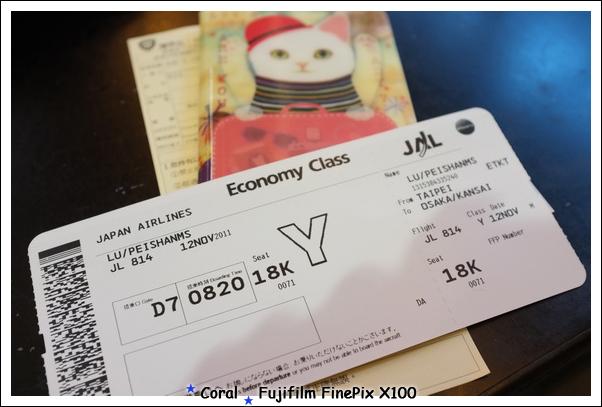 可愛的護照套