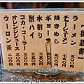點了500日圓拉麵當晚餐