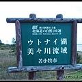 北海道自然百選之一