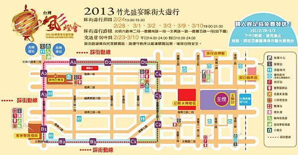 2013-03-02踩街地圖