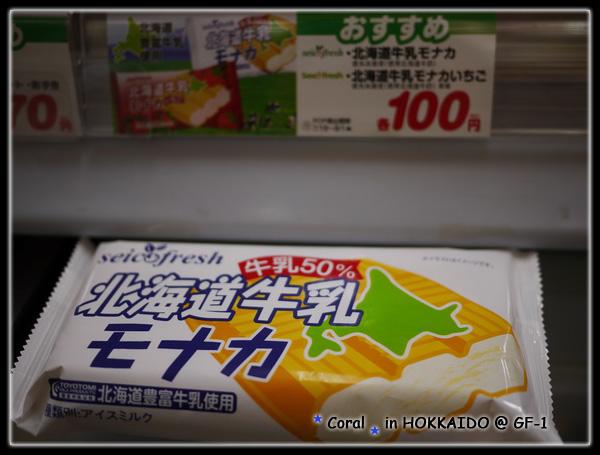 Ginny之前在北海道寄宿家庭推薦的好吃冰淇淋,非常濃郁!!